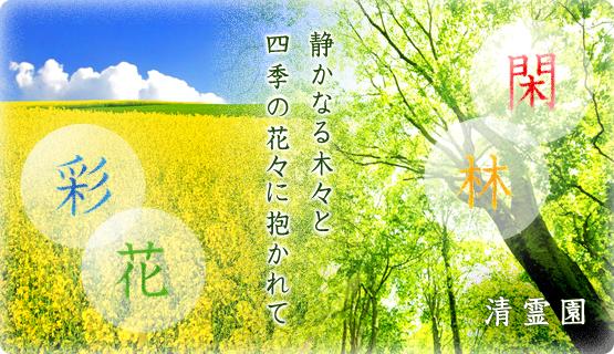 静かなる木々と 四季の花々に抱かれて